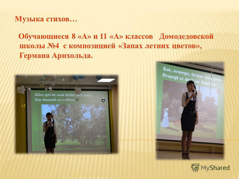Обучающиеся 8 «А» и 11 «А» классов Домодедовской школы 4 с композицией «Запах летних цветов», Германа Арнхольда. Музыка стихов…