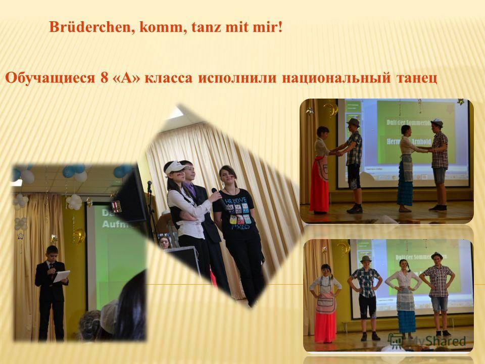 Обучащиеся 8 «А» класса исполнили национальный танец Brüderchen, komm, tanz mit mir!