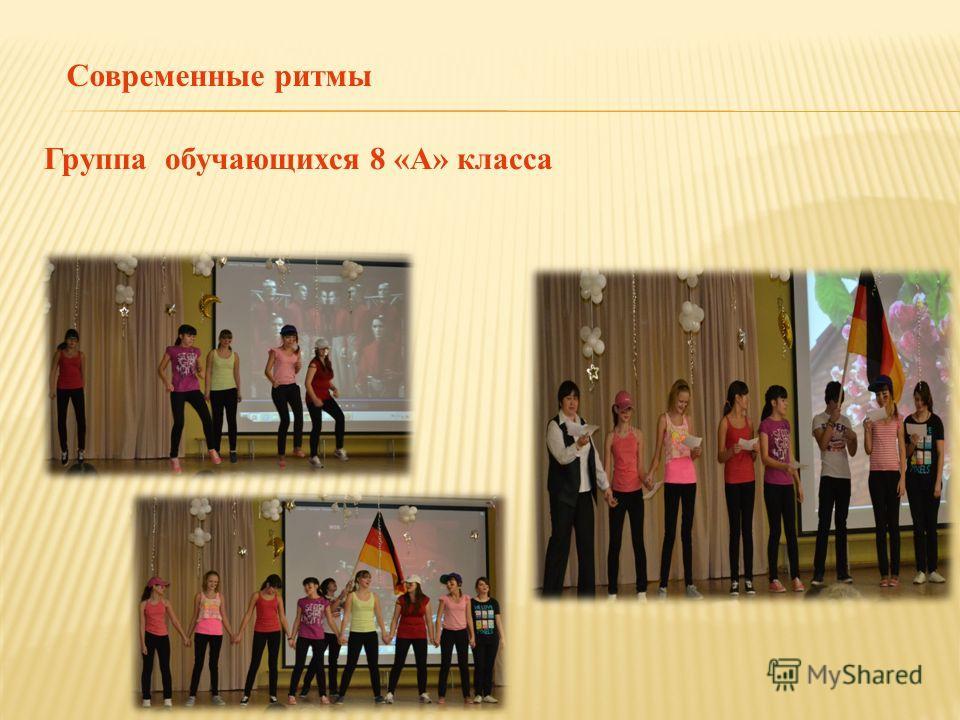 Группа обучающихся 8 «А» класса Современные ритмы