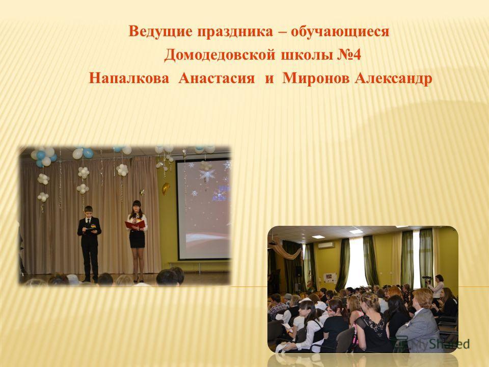 Ведущие праздника – обучающиеся Домодедовской школы 4 Напалкова Анастасия и Миронов Александр