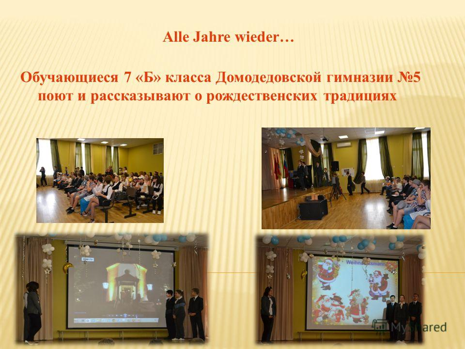 Обучающиеся 7 «Б» класса Домодедовской гимназии 5 поют и рассказывают о рождественских традициях Alle Jahre wieder…