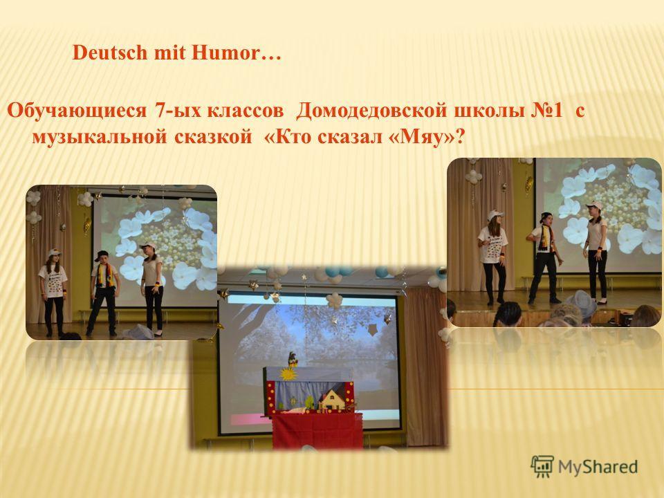 Обучающиеся 7-ых классов Домодедовской школы 1 с музыкальной сказкой «Кто сказал «Мяу»? Deutsch mit Humor…