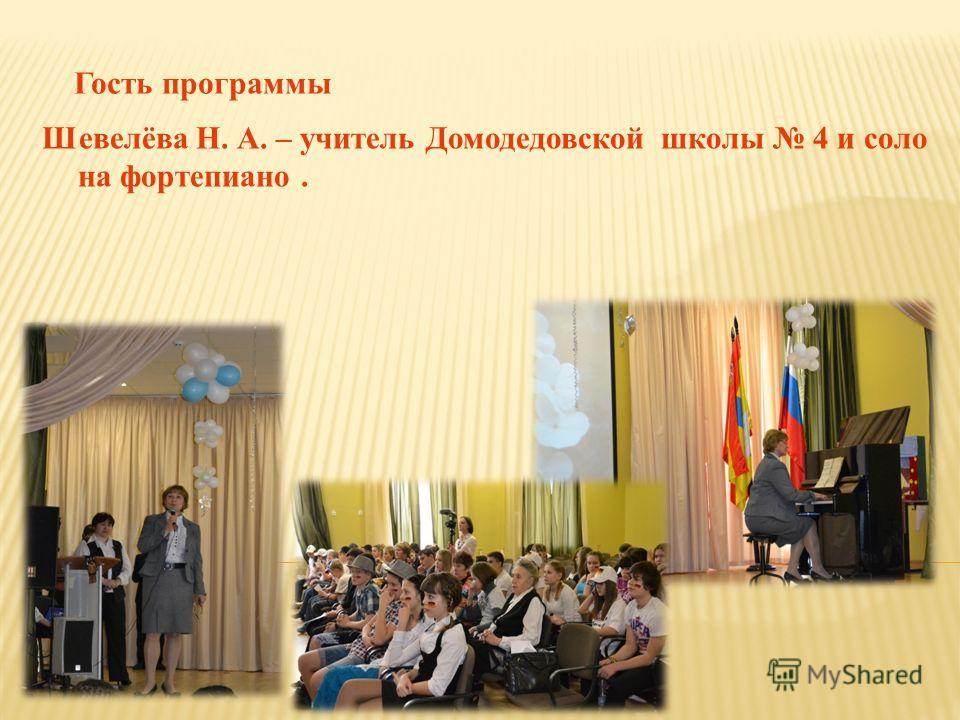 Шевелёва Н. А. – учитель Домодедовской школы 4 и соло на фортепиано. Гость программы