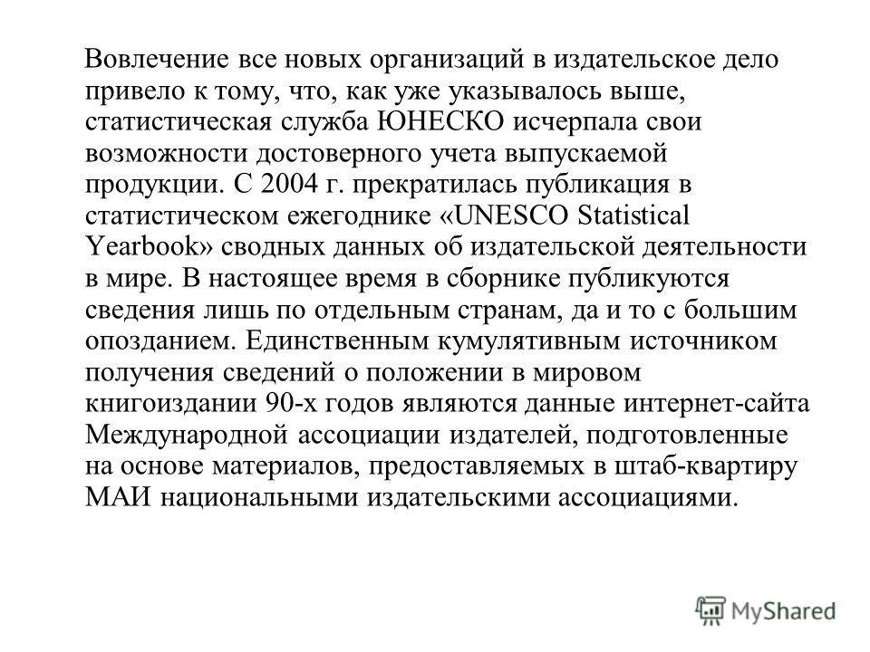 Вовлечение все новых организаций в издательское дело привело к тому, что, как уже указывалось выше, статистическая служба ЮНЕСКО исчерпала свои возможности достоверного учета выпускаемой продукции. С 2004 г. прекратилась публикация в статистическом е