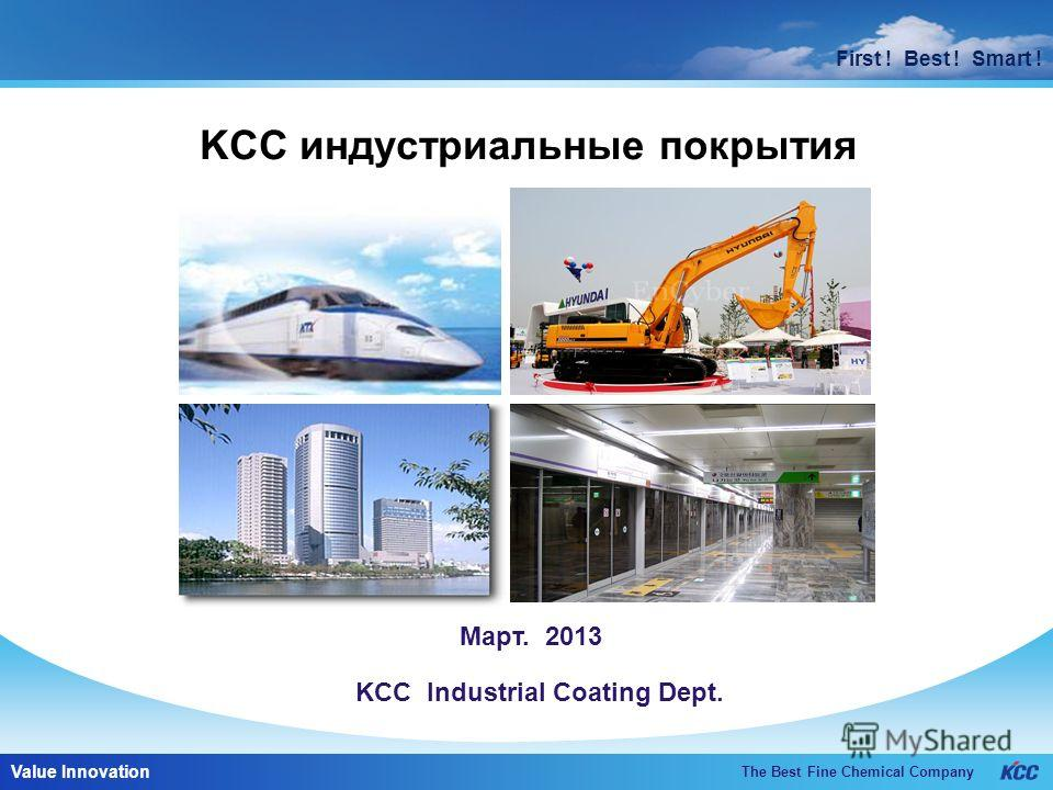 First ! Best ! Smart ! The Best Fine Chemical Company Value Innovation First ! Best ! Smart ! KCC индустриальные покрытия Март. 2013 KCC Industrial Coating Dept.