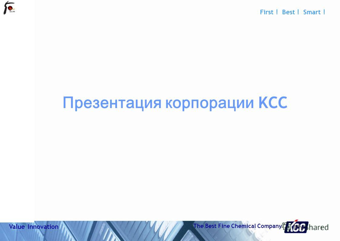 0 Do not refresh 111501-001 First ! Best ! Smart ! Value Innovation The Best Fine Chemical Company Презентация KCC