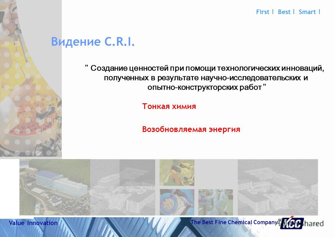 Do not refresh 15 Value Innovation The Best Fine Chemical Company First ! Best ! Smart ! Центральный Исследовательский Институт (C.R.I.)