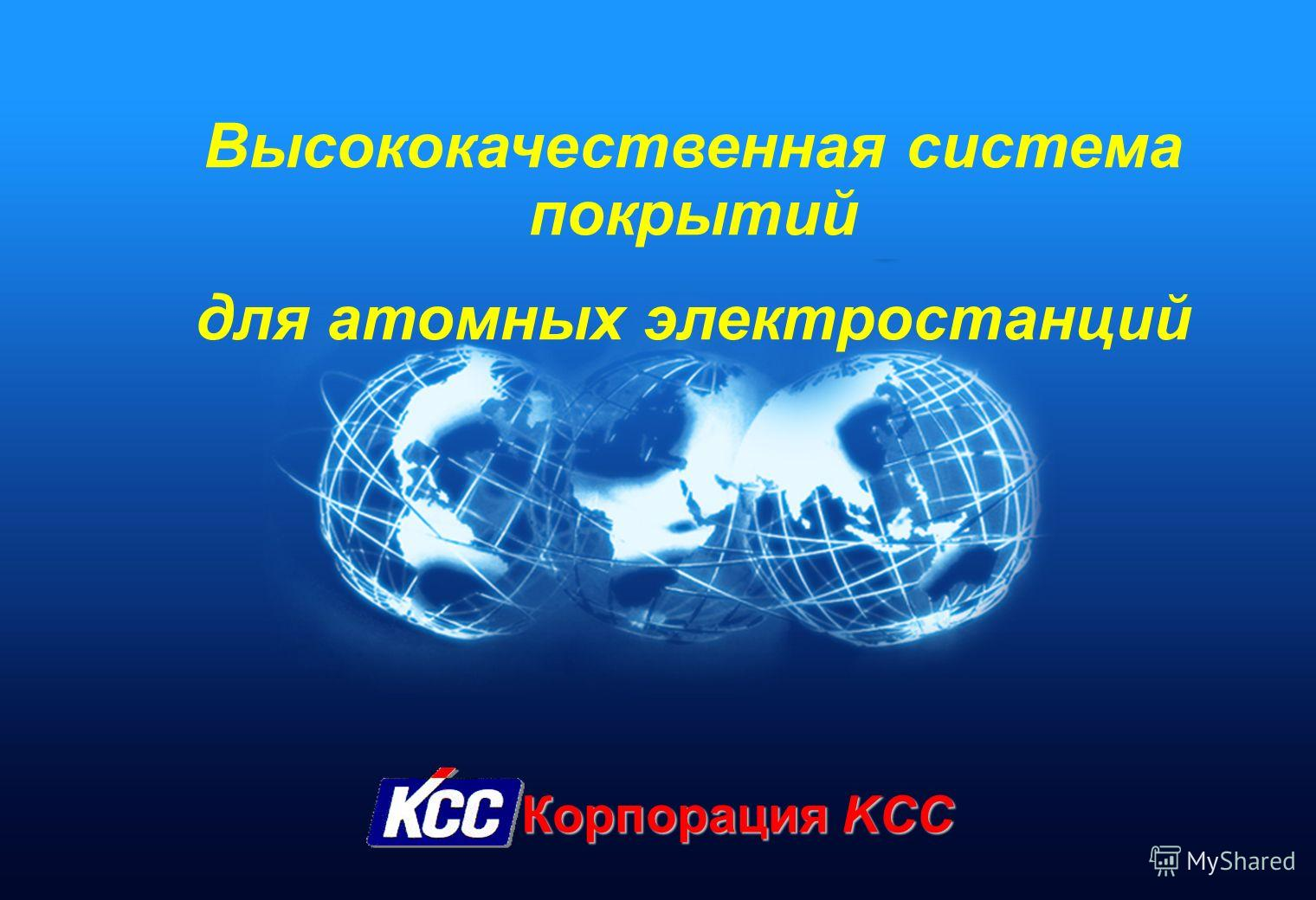 Корпорация KCC Корпорация KCC Высококачественная система покрытий для атомных электростанций