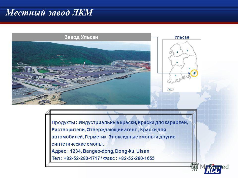 Завод - Ульсан(Корея) : KCC - Китай : KCK, KCB - Сингапур : KCS - Турция : KTC - ОАЭ, Иран : Зарубежные центры смешивании краски * ISO9001, ISO14001 Завод - Ульсан(Корея) : KCC - Китай : KCK, KCB - Сингапур : KCS - Турция : KTC - ОАЭ, Иран : Зарубежн