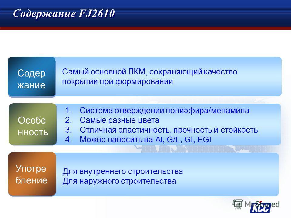Система FJ2610