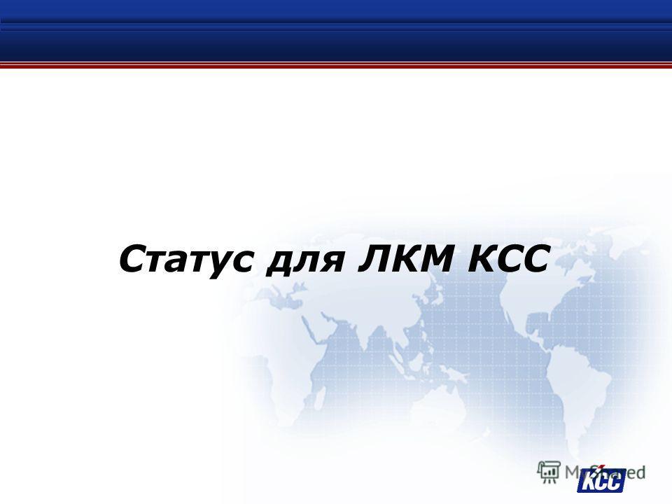 ISO 9001 ISO 14001 KS Standard KOLAS Certification Обслуживание до и после Construction guide at the spot Техническая поддержка Система поддержки - Качество Продукция Гарантииное обслуживание Строгая Система Управления на Качество -Сопровождать Высше