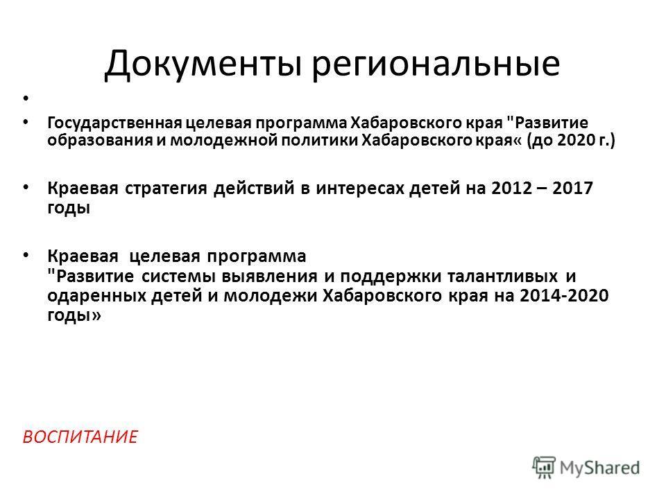Документы региональные Государственная целевая программа Хабаровского края