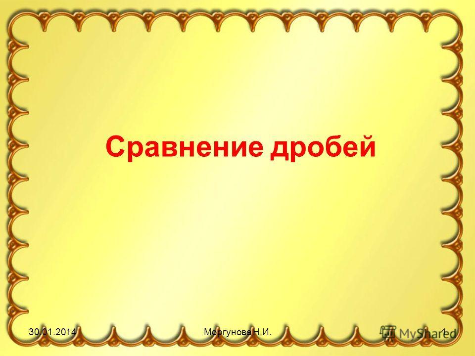 Сравнение дробей 30.01.20141Моргунова Н.И.