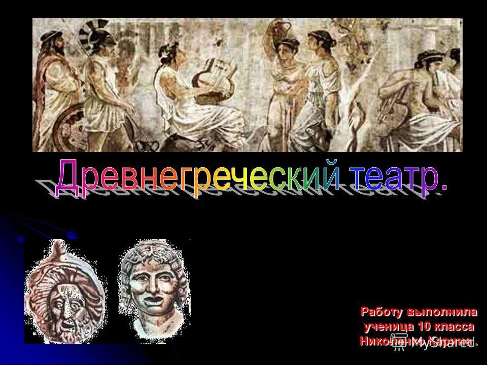 Работу выполнила ученица 10 класса Николенко Карина.