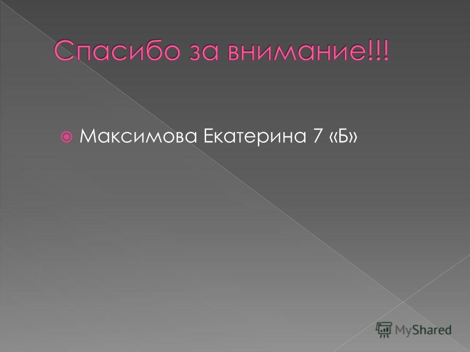 Максимова Екатерина 7 «Б»