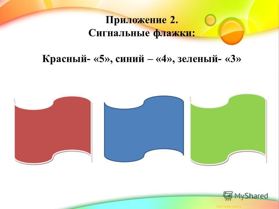 Приложение 2. Сигнальные флажки: Красный- «5», синий – «4», зеленый- «3»