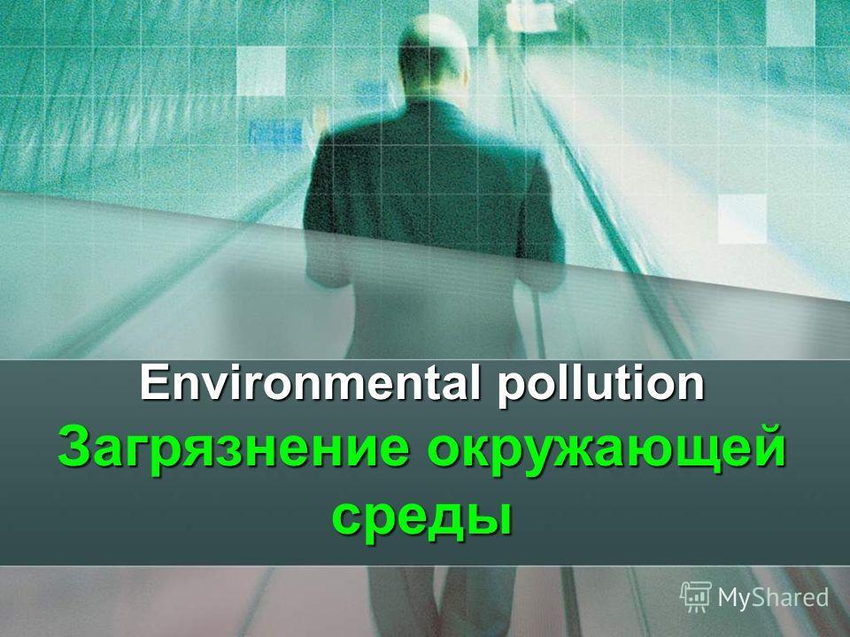 Environmental pollution Загрязнение окружающей среды
