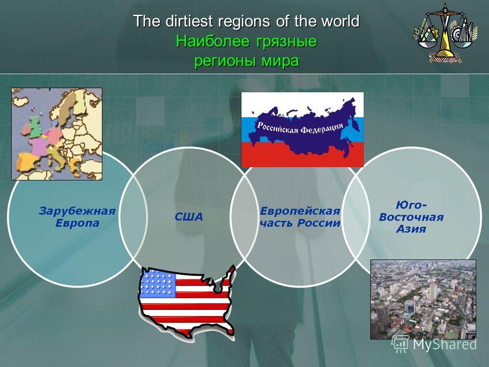 The dirtiest regions of the world Наиболее грязные регионы мира