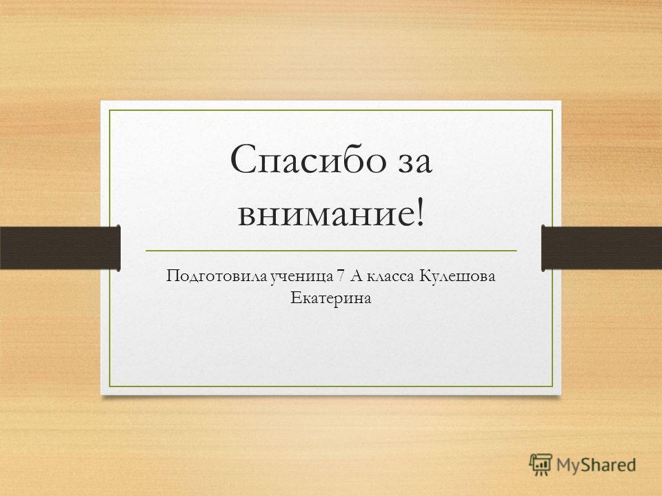 Спасибо за внимание! Подготовила ученица 7 А класса Кулешова Екатерина