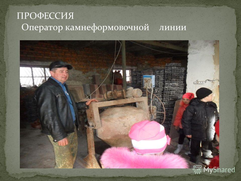 ПРОФЕССИЯ Оператор камнеформовочной линии