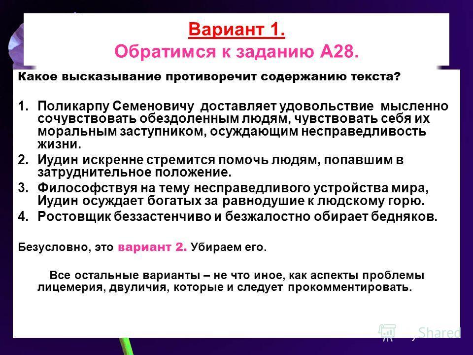 Вариант 1. Обратимся к заданию А28. Какое высказывание противоречит содержанию текста? 1.Поликарпу Семеновичу доставляет удовольствие мысленно сочувствовать обездоленным людям, чувствовать себя их моральным заступником, осуждающим несправедливость жи
