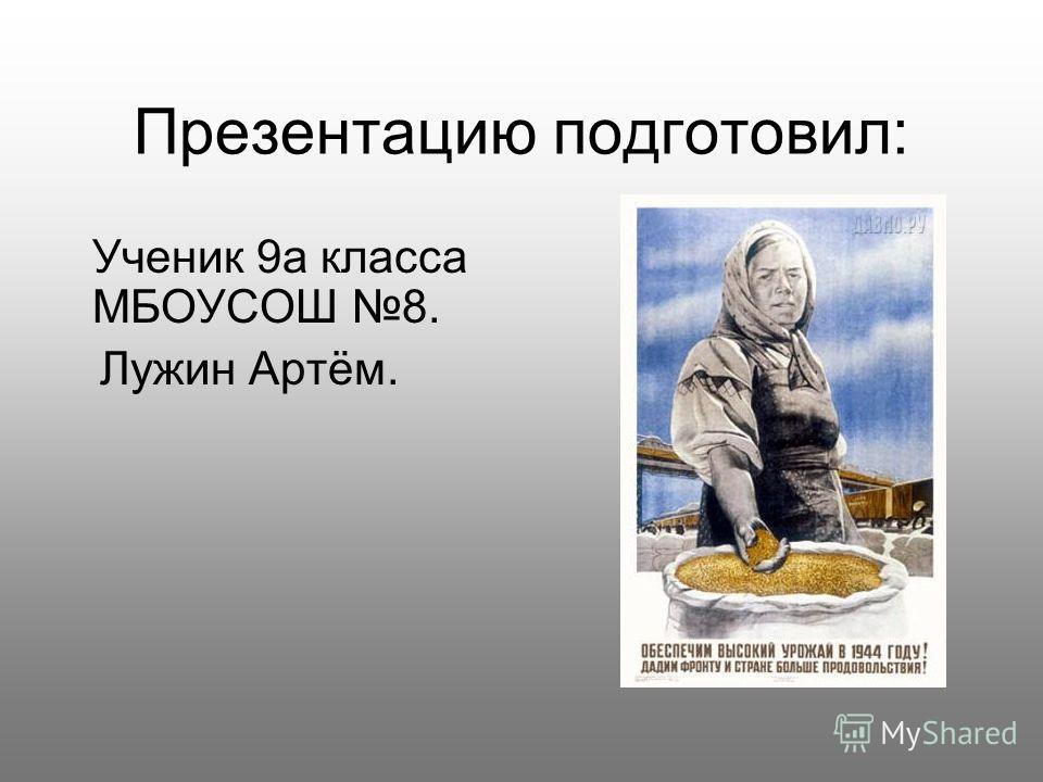 Презентацию подготовил: Ученик 9а класса МБОУСОШ 8. Лужин Артём.