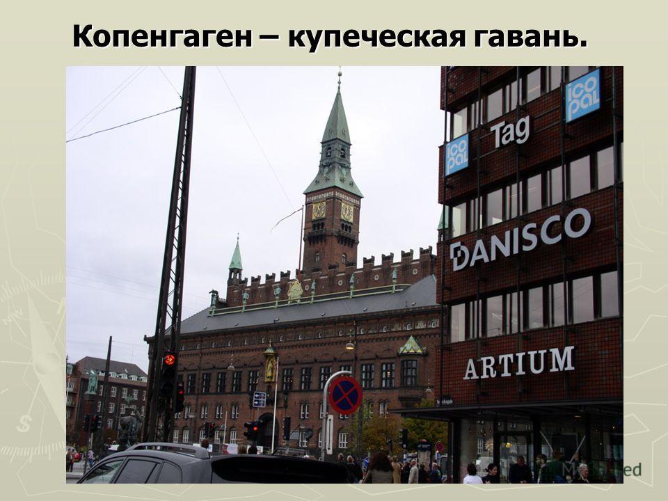 Копенгаген – купеческая гавань.
