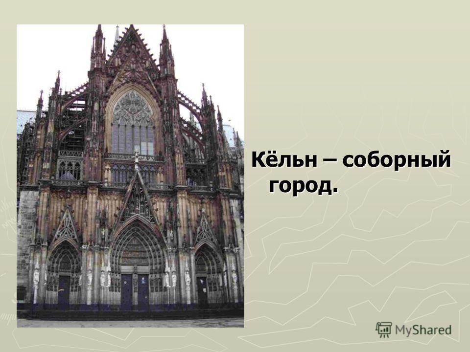 Кёльн – соборный город.