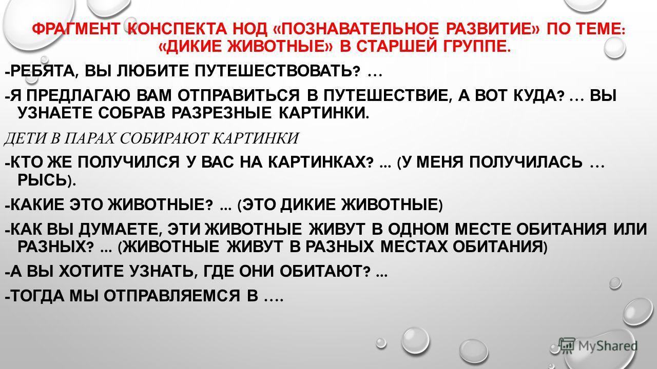 ФРАГМЕНТ КОНСПЕКТА НОД « ПОЗНАВАТЕЛЬНОЕ РАЗВИТИЕ » ПО ТЕМЕ : « ДИКИЕ ЖИВОТНЫЕ » В СТАРШЕЙ ГРУППЕ. - РЕБЯТА, ВЫ ЛЮБИТЕ ПУТЕШЕСТВОВАТЬ ? … - Я ПРЕДЛАГАЮ ВАМ ОТПРАВИТЬСЯ В ПУТЕШЕСТВИЕ, А ВОТ КУДА ? … ВЫ УЗНАЕТЕ СОБРАВ РАЗРЕЗНЫЕ КАРТИНКИ. ДЕТИ В ПАРАХ СО