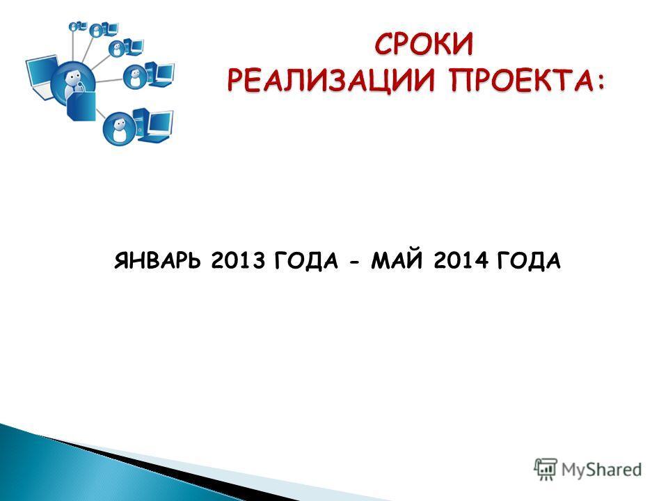 ЯНВАРЬ 2013 ГОДА - МАЙ 2014 ГОДА