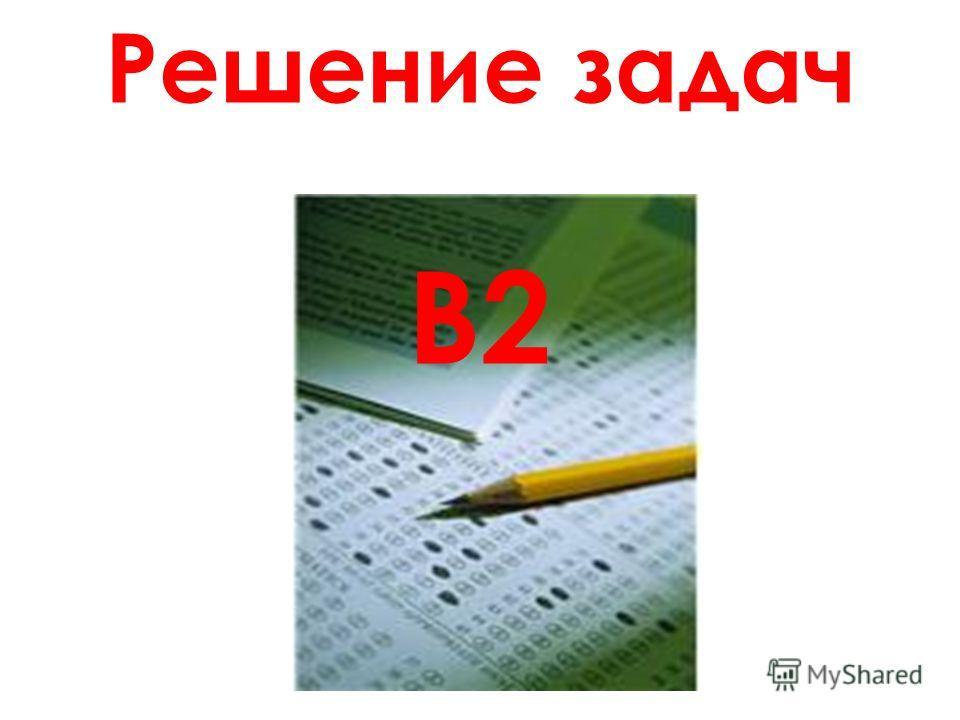 Решение задач В2