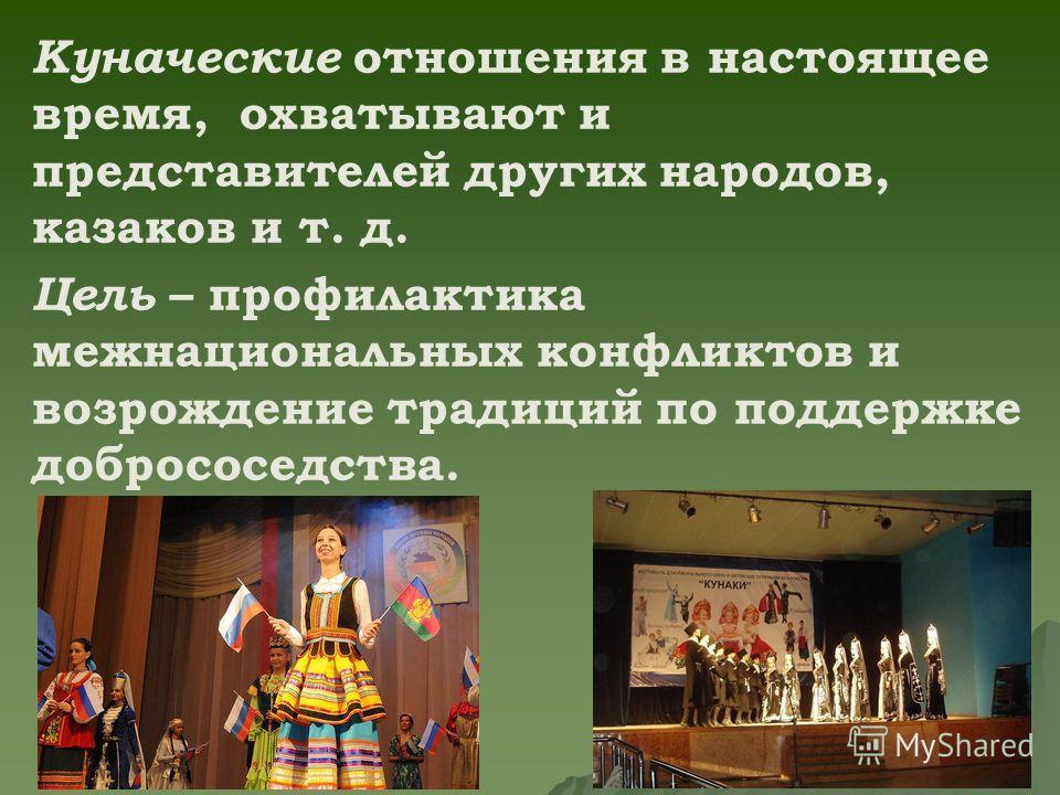 Куначеские отношения в настоящее время, охватывают и представителей других народов, казаков и т. д. Цель – профилактика межнациональных конфликтов и возрождение традиций по поддержке добрососедства.