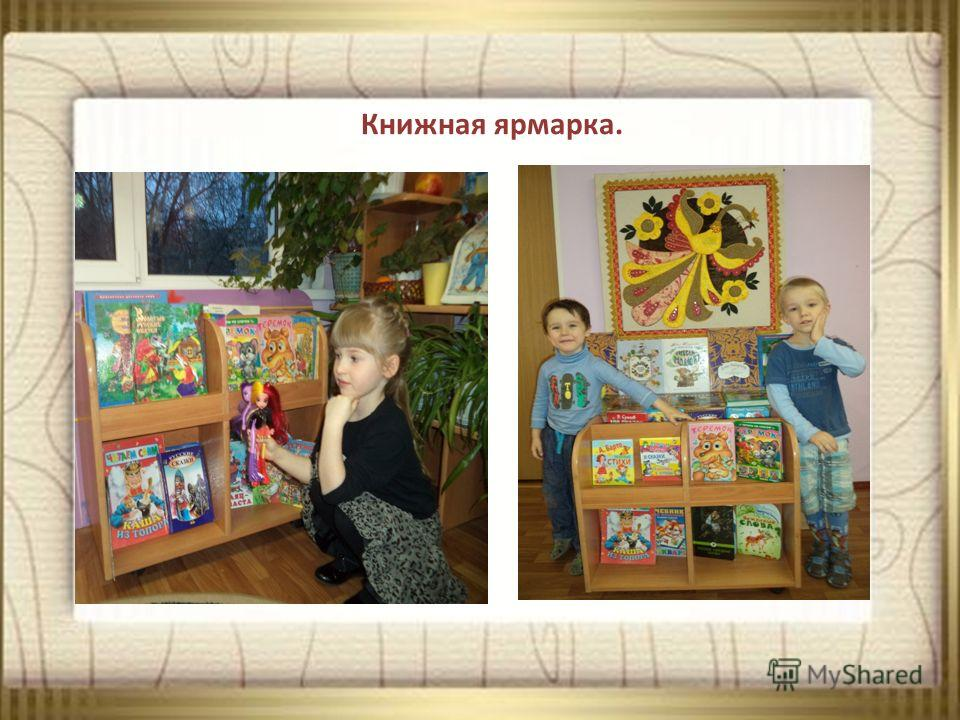 Книжная ярмарка.