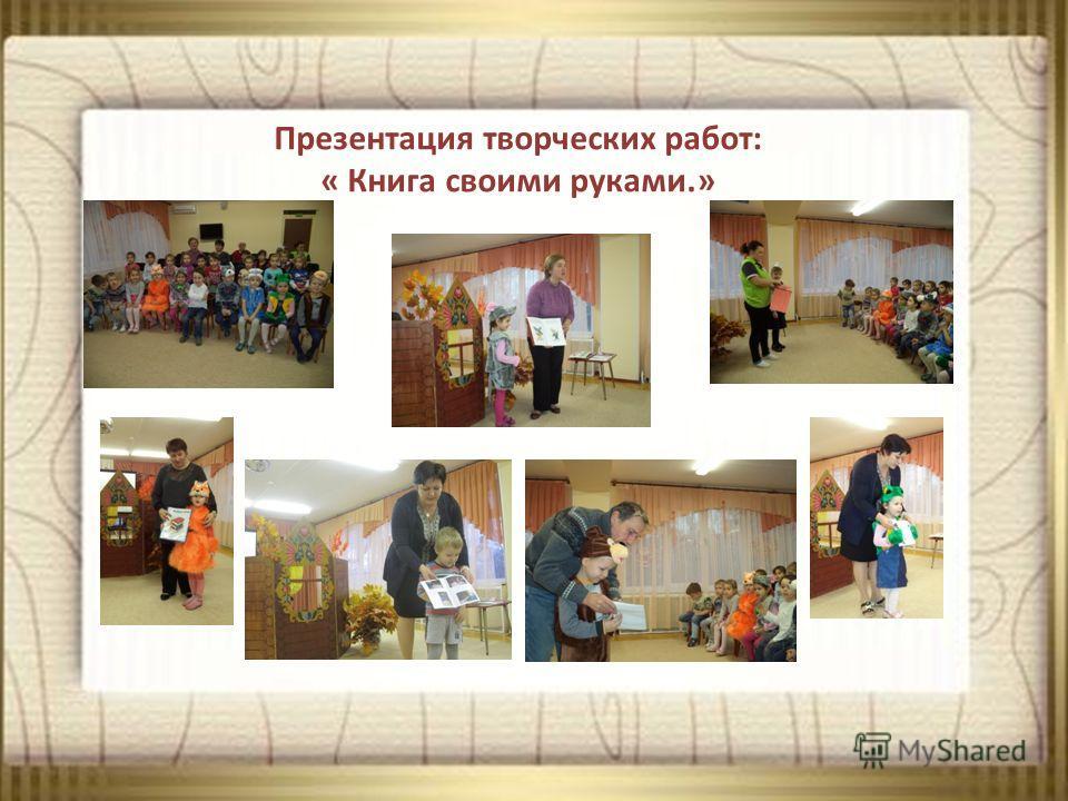 Презентация творческих работ: « Книга своими руками.»
