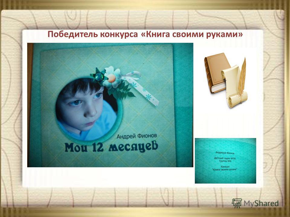 Победитель конкурса «Книга своими руками»