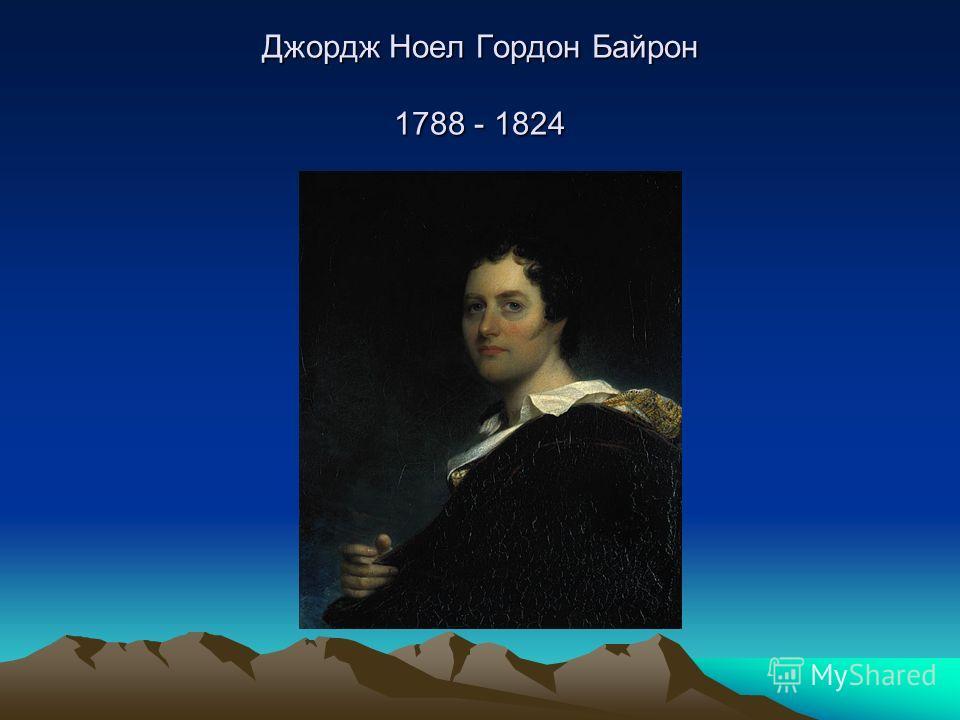 Джордж Ноел Гордон Байрон 1788 - 1824