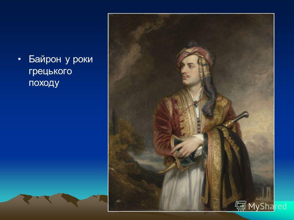 Байрон у роки грецького походу