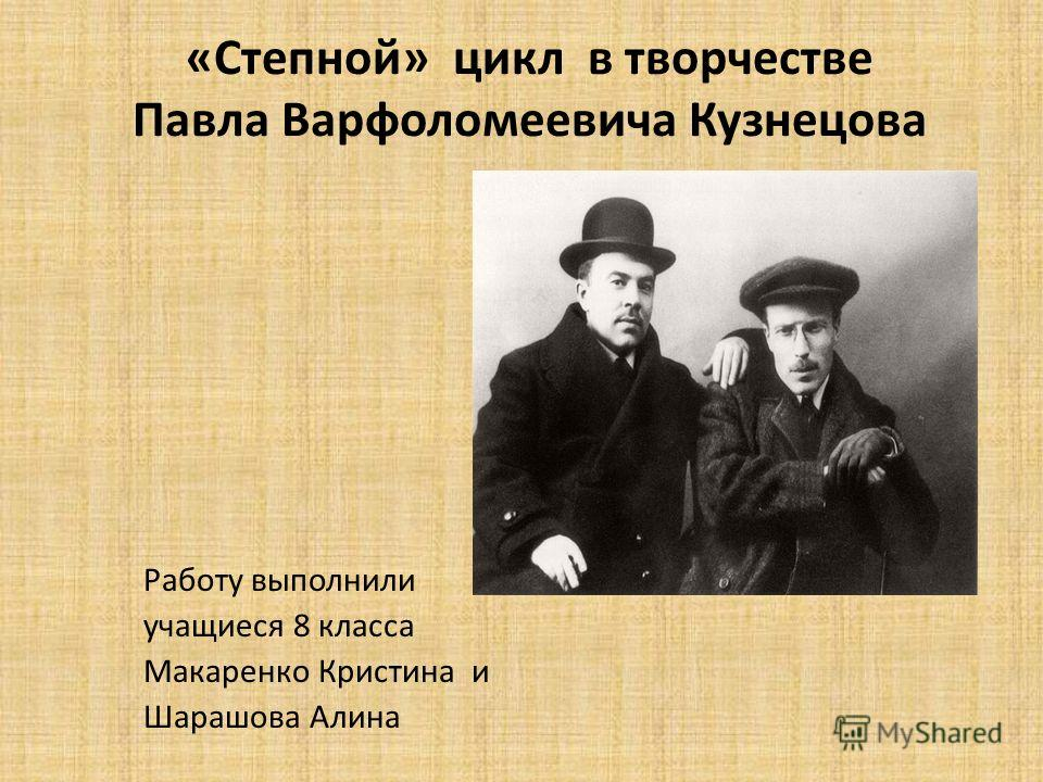 Презентация по краеведению 8 класс павел кузнецов