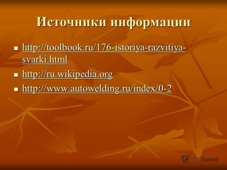 Источники информации http://toolbook.ru/176-istoriya-razvitiya- svarki.html http://toolbook.ru/176-istoriya-razvitiya- svarki.html http://toolbook.ru/176-istoriya-razvitiya- svarki.html http://toolbook.ru/176-istoriya-razvitiya- svarki.html http://ru