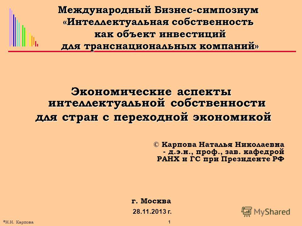 1 © Н.Н. Карпова Международный Бизнес-симпозиум «Интеллектуальная собственность как объект инвестиций для транснациональных компаний» Экономические аспекты интеллектуальной собственности для стран с переходной экономикой для стран с переходной эконом