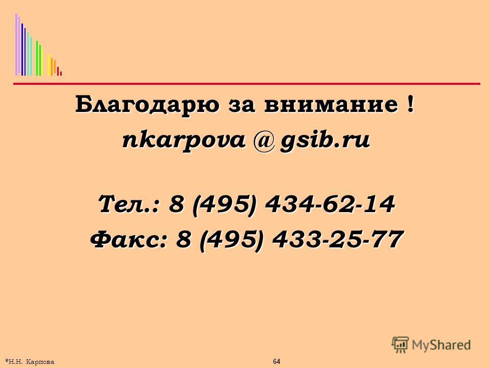 64 © Н.Н. Карпова Благодарю за внимание ! nkarpova @ gsib.ru Тел.: 8 (495) 434-62-14 Факс: 8 (495) 433-25-77