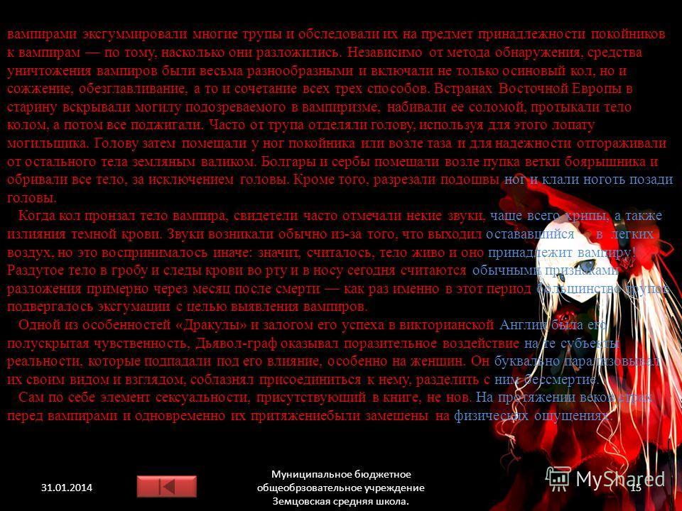 В Сербии могилами вампира считались любые провалившиеся от старости захоронения. Охотники за вампирами эксгуммировали многие трупы и обследовали их на предмет принадлежности покойников к вампирам по тому, насколько они разложились. Независимо от мето