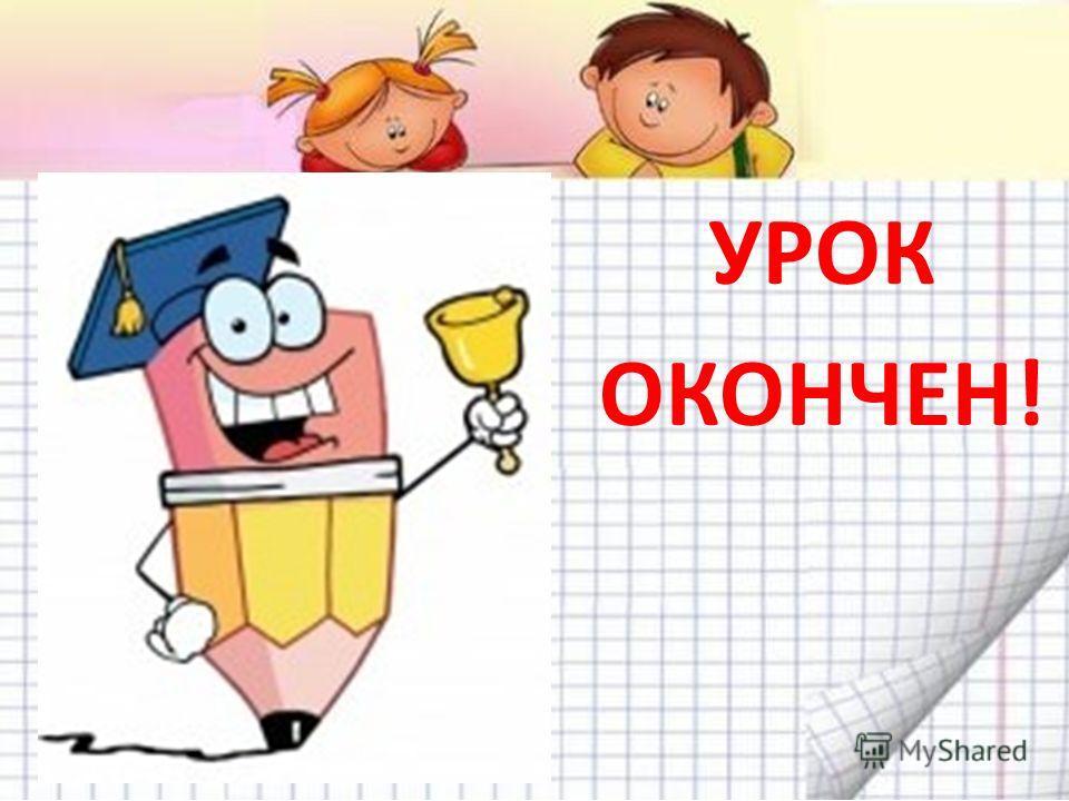 УРОК ОКОНЧЕН!