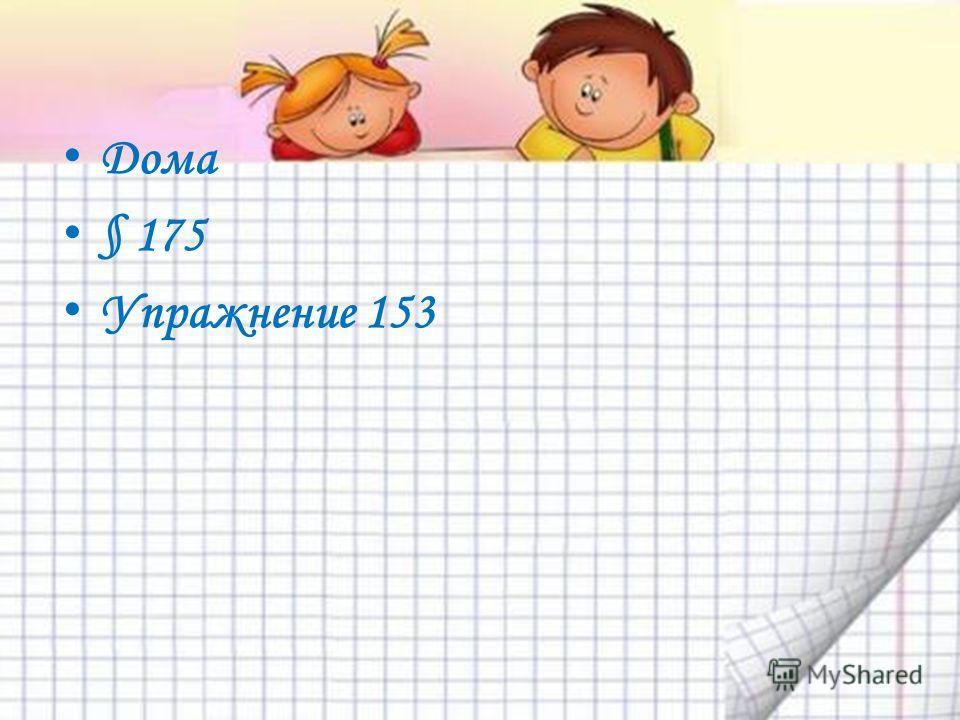 Дома § 175 Упражнение 153