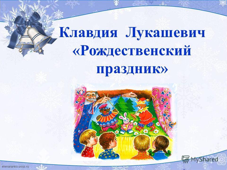 Клавдия Лукашевич «Рождественский праздник»