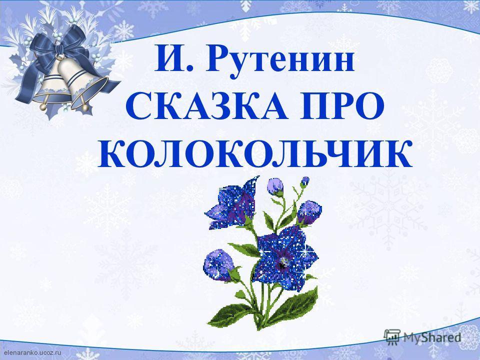 И. Рутенин СКАЗКА ПРО КОЛОКОЛЬЧИК