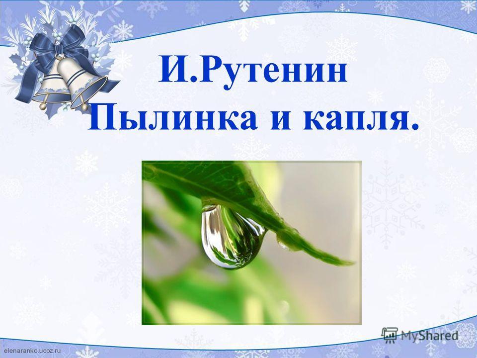 И.Рутенин Пылинка и капля.