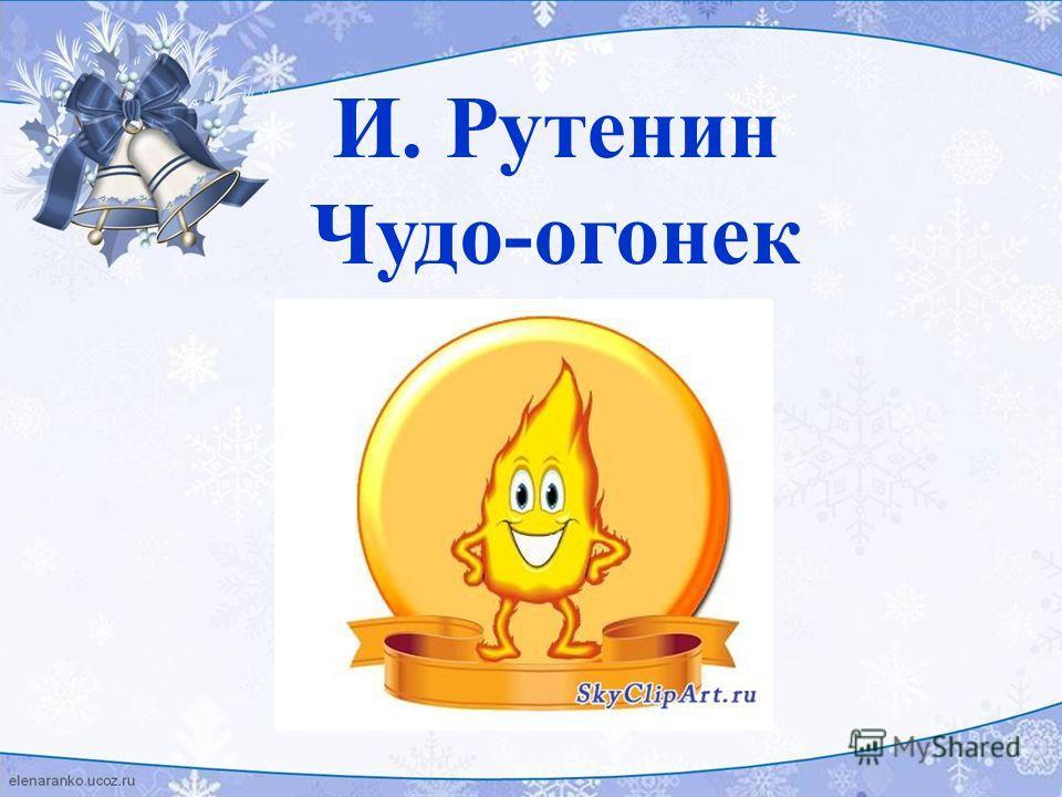 И. Рутенин Чудо-огонек