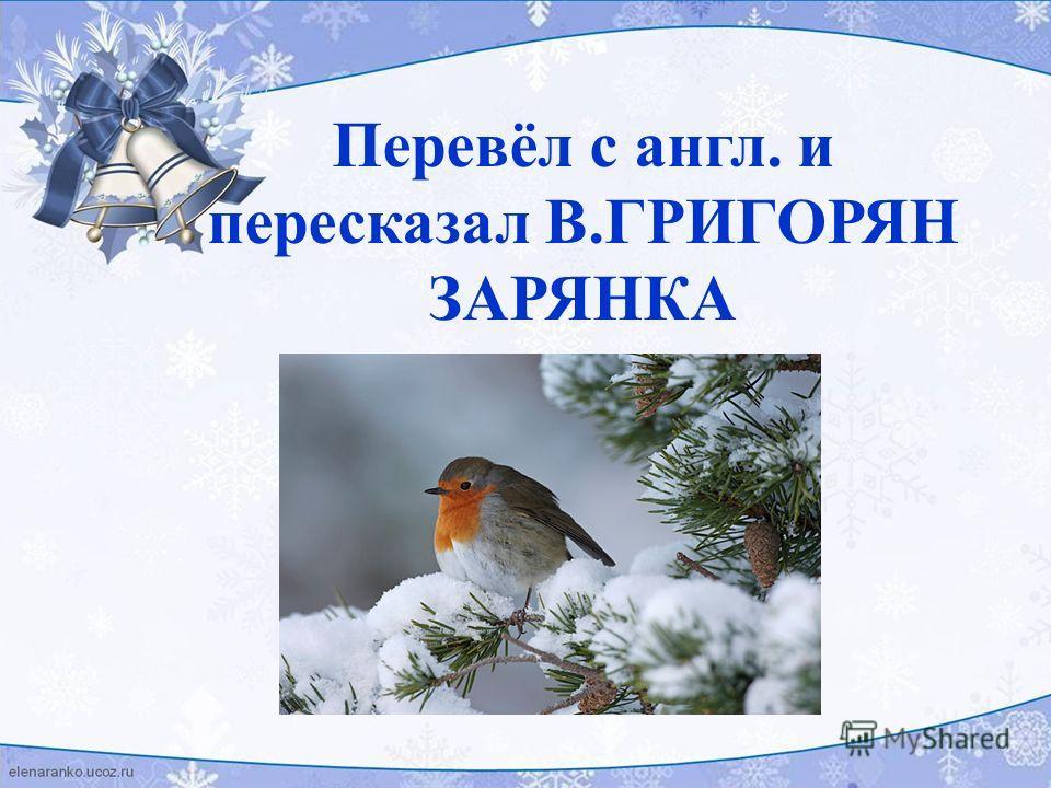 Перевёл с англ. и пересказал В.ГРИГОРЯН ЗАРЯНКА