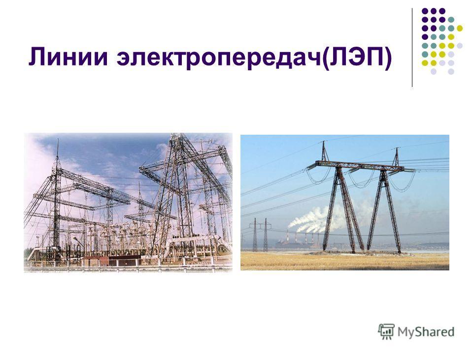 Линии электропередач(ЛЭП)